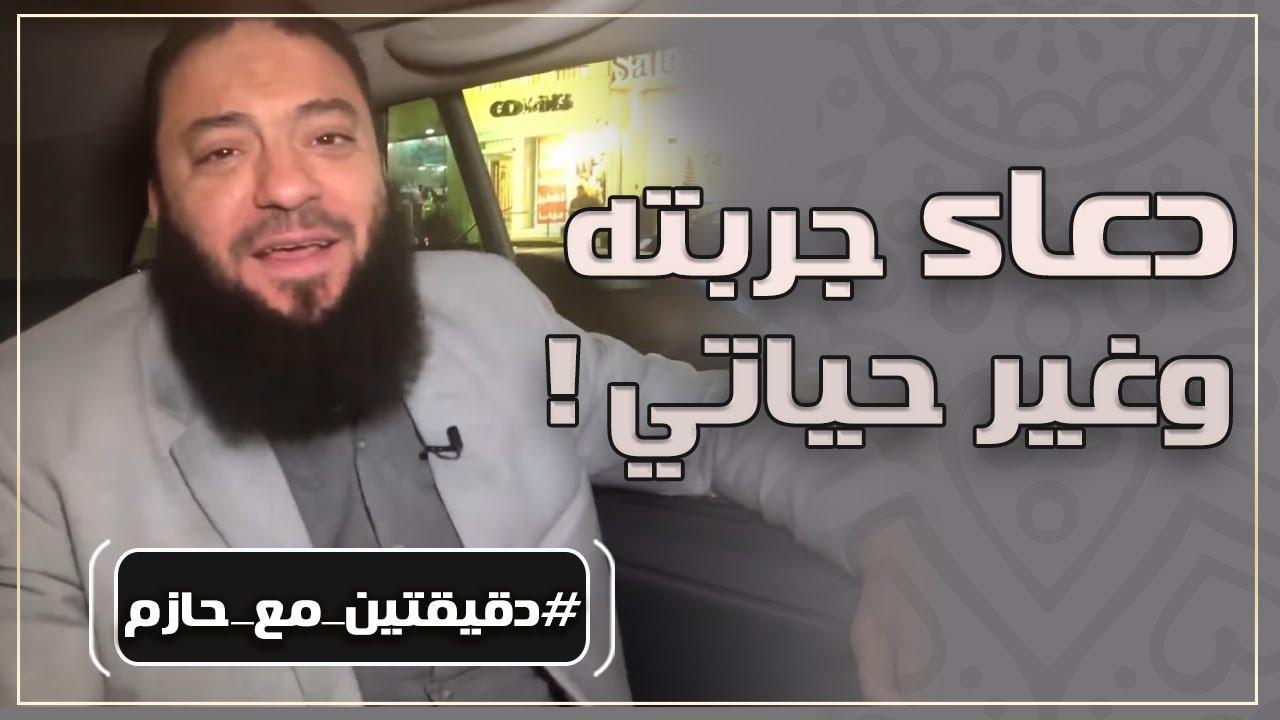 دعاء جربته وغير حياتي ... دقيقتين مع حازم .. د .حازم شومان