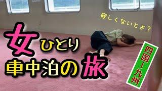 みっぴの女ひとり車中泊の旅 四国→九州 【フェリー】