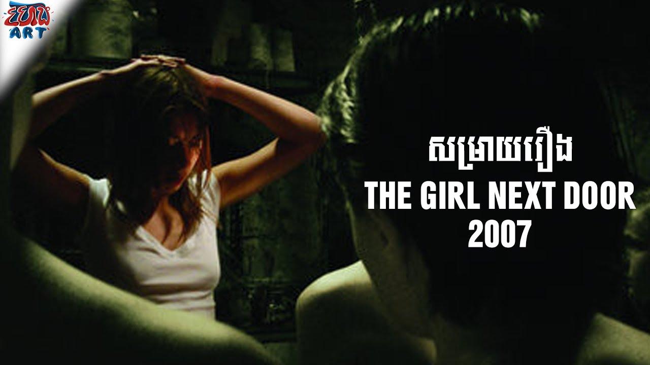 Download សម្រាយរឿង - The Girl Next Door (2007) - សង្ខេបរឿងពិត - Khmer Movie Summary