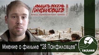 """Мнение о фильме """"28 Панфиловцев"""". Я так долго ждал этот фильм."""