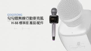 2020 - JTS - H88 標準版產品配件
