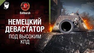Немецкий девастатор - Под высоким КПД №103 - от Evilborsh [World of Tanks]