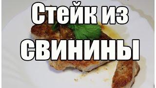 Стейк из свинины / Pork steak | Видео Рецепт