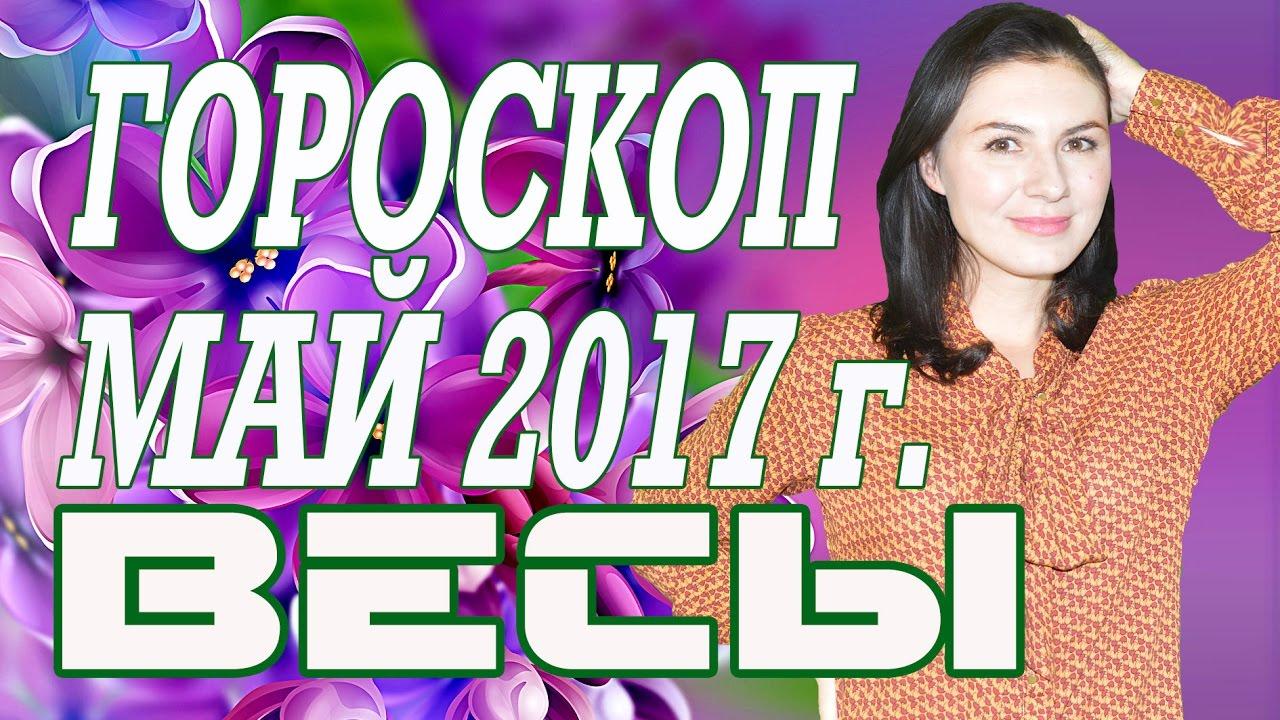 Святочное гадание горскоп на май 2017 дева смешанные