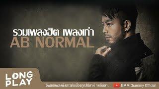 รวมเพลงฮิต เพลงเก่า AB NORMAL l พูดไม่ค่อยเก่ง,อยากเป็นคนนั้น,ทั้งที่ผิดก็ยังรัก l【LONGPLAY】