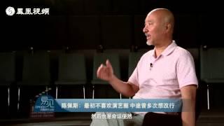凤凰视频 专访陈佩斯 『我对名誉没有期待』