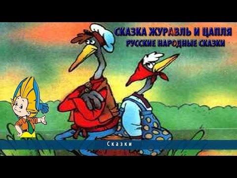 Сказка Журавль и цапля | Русские народные сказки
