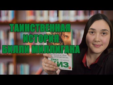 Таинственная история Билли Миллигана. Дэниэл Киз // Книжный обзор