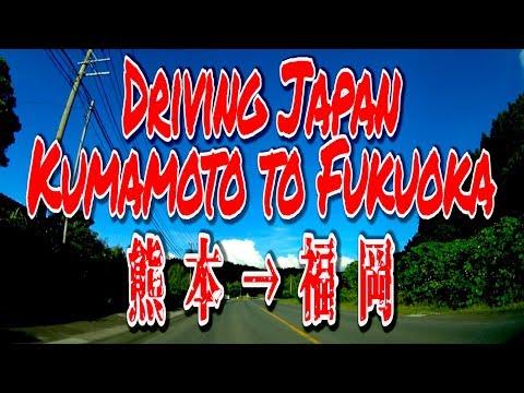 Driving Japan! Kumamoto → Fukuoka 熊本から福岡へドライブ! #熊本 #Kumamoto #kyushu #Fukuoka #福岡