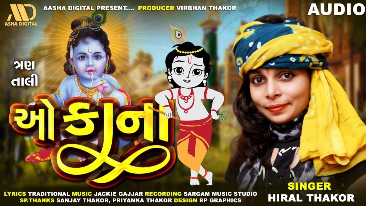 O Kana ||ઓ કાના || Hiral Thakor Janmashtami Special Gujarati New Song 2020 Asha Digital