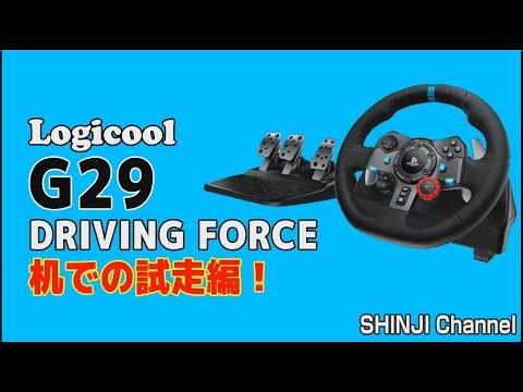 ロジクールのハンコンG29を机に付けて試走 / Logicool G29 ドライビングフォース