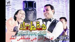 اغنية هقطعك محمود الليثي من فلم امان ياصحبي-توزيع دى جى مصطفى القط - 2017