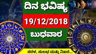 ದಿನ ಭವಿಷ್ಯ 19/12/2018 ಬುಧವಾರ | Astrology in kannada | Dina Bhavishya | Variety Vishya