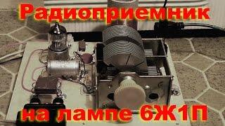 Приемник на лампе 6Ж1П.  Простая электроника  29