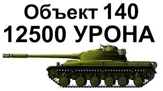 ОБЪЕКТ 140. 12500 УРОНА И ВСЕ РАВНО СЛИВ!