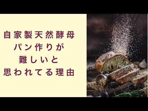 【自家製天然酵母】自家製天然酵母パン作りが難しいと思われている最大の理由とは フルーツ酵母 自家製天然酵母 パン教室 教室開業 大阪 奈良 東京 福岡 名古屋
