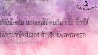 เพลง+เนื้อเพลง Music Lover ปราง ปรางทิพย์