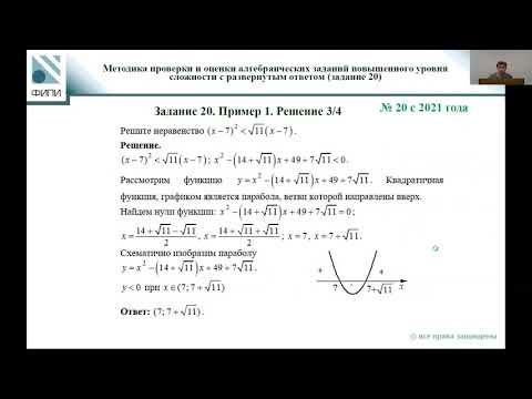 Курсы для учителей-предметников по математике. Часть 1.