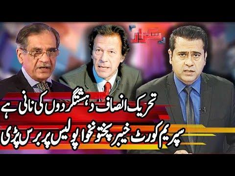 Takrar With Imran Khan - 30 January 2018 - Express News