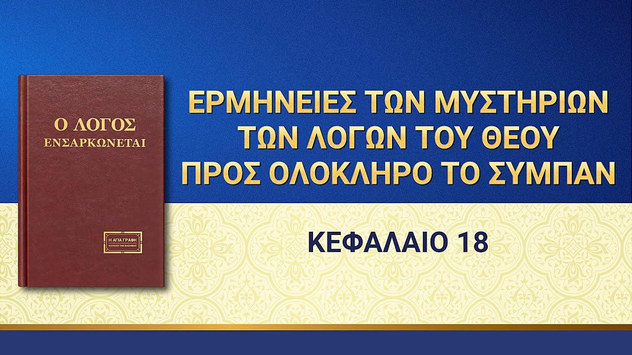 Ομιλία του Θεού | «Ερμηνείες των μυστηρίων των λόγων του Θεού προς ολόκληρο το σύμπαν: Κεφάλαιο 18»