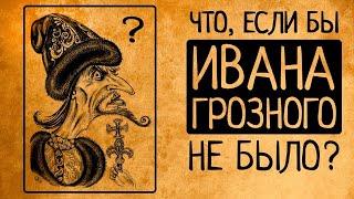 Как изменилась бы история России, если бы Ивана Грозного не было? Это поразительно!