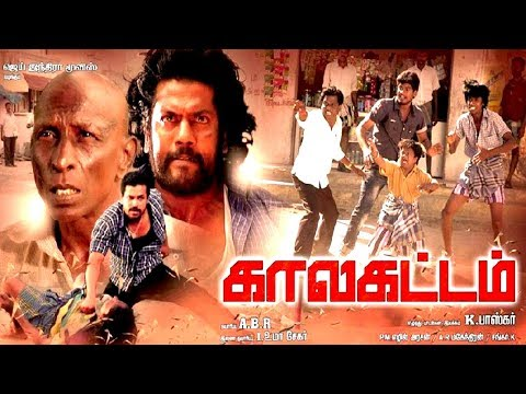 Tamil full movie Kaalakattam | Tamil latest Movie [HD]