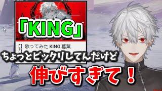 『KING』の伸びが凄すぎて世の中の需要に驚く葛葉【にじさんじ/切り抜き】