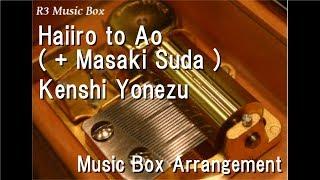 Haiiro to Ao Masaki Suda Kenshi Yonezu Music Box