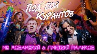 """МС ХОВАНСКИЙ & МАЛИКОВ - ПОД БОЙ КУРАНТОВ [""""Розовое Вино"""" Пародия]"""
