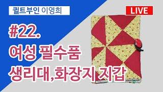 퀼트,강의. 소통. 요요크로스백. 여성필수품♡