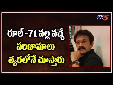 Senior Advocate Jandyala Ravi Shankar On Rule -71   AP Legislative Council   TV5 teluguvoice