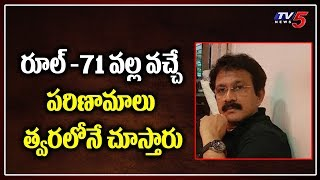 Senior Advocate Jandyala Ravi Shankar On Rule -71 | AP Legislative Council | TV5