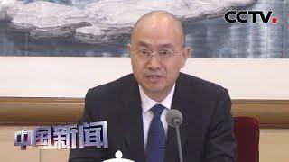 [中国新闻] 中国商务部:外商投资法明天起施行 具有里程碑意义 | CCTV中文国际