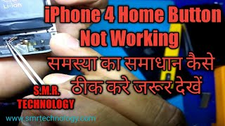 iPhone 4/4s/5 How to solve/fix Home Button problem tricks and tips in hindi S.M.R. TECHNOLOGY