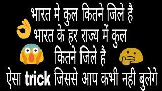India me kul kitne jile hai भारत के हर राज्य में कुल कितने जिले है भारत मे कुल कितने जिले है MAUSAM