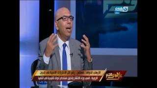 على هوى مصر - حوار خاص حول استمرار الارهاب الدولي والسبب وراء انتشارة