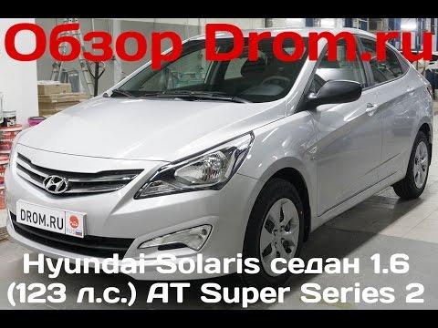 Hyundai Solaris седан 2016 1.6 123 л.с. AT Super Series 2 видеообзор
