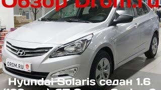 Hyundai Solaris седан 2016 1.6 123 л.с. AT Super Series 2 видеообзор смотреть