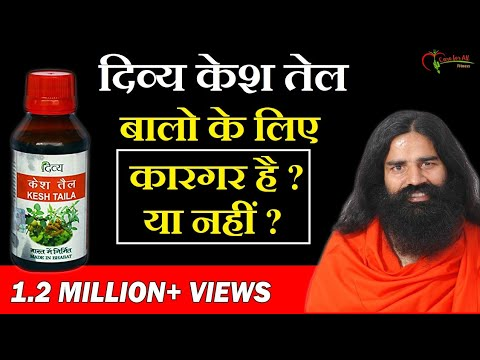 Hair Fall White Problem Cure By Baba Ramdevs Divya Kesh Oil Review With English Subtitles