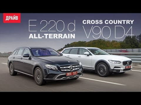 Mercedes-Benz E-class All-Terrain • Volvo V90 Cross Country сравнительный тест-драйв
