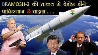 BRAMOSH 2 मिसाइल की बाहुबली अबतार से ख़तम होगे भारत की दुश्मन -must watch all indian