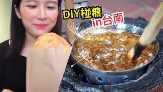 【台南特色景點】消逝中的古早味零食,DIY碰糖超療癒!【旅行YJ】