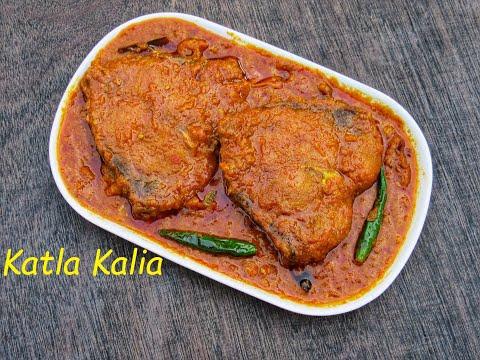 Katla Macher Kalia - Most Famous Bengali Fish Recipe | Bengali Fish Kaliya | Bengali Cuisine