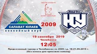 Салават Юлаев 2 09 Уфа   ДЮСШ 4 Южный Урал 09 Орск
