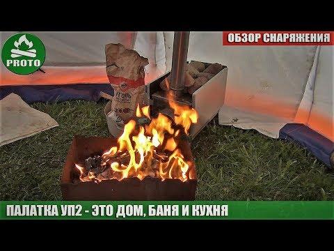 Палатка УП-2 - это дом, баня и кухня