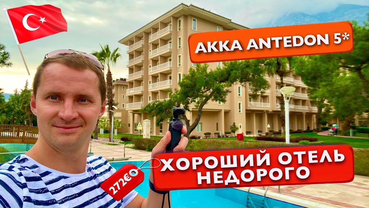 Турция Хороший отель Недорого Akka Antedon Hotel 5* Кемер Первые впечатления, отдых 2021
