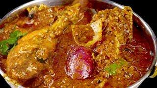 ऐसा कड़ाई चिकन जो उंगलियां चाटने पर मजबूर कर देगा /kadhai chicken masala gravy in hindi/ चिकन रेसिपी