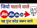 Jio Secret Code For All Mobile And Jio User Learn Now|| by technical boss