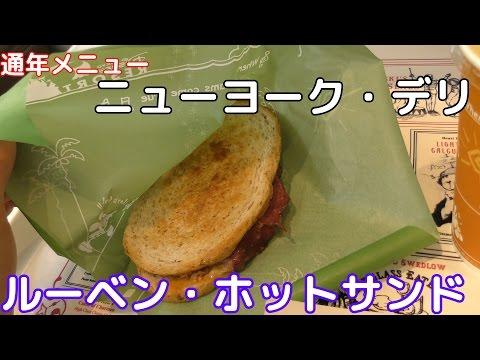 TDSニューヨーク・デリ 〜ルーベン・ホットサンドセット〜
