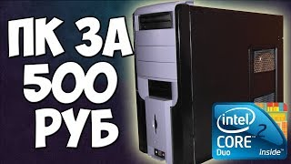 Компьютер с авито за 500 рублей.